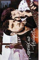 Постер к фильму «Короткие встречи»