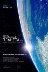 Постер к фильму «Прекрасная планета»