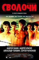 Постер к фильму «Сволочи»