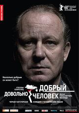 Постер к фильму «Довольно добрый человек»