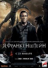 Постер к фильму «Я, Франкенштейн IMAX 3D»