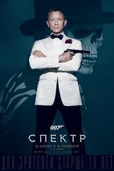 Постер к фильму «007: СПЕКТР»