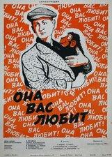 Постер к фильму «Она вас любит»