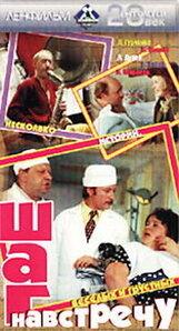 Постер к фильму «Шаг навстречу»