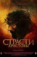 Постер к фильму «Страсти Христовы»