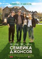 Постер к фильму «Семейка Джонсов»