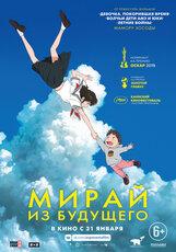 Постер к фильму «Мирай из будущего»