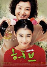 Постер к фильму «Травы»