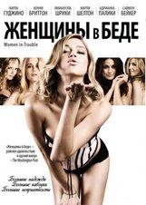 Постер к фильму «Женщины в беде»