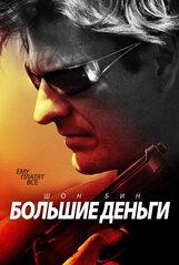 Постер к фильму «Большие деньги»