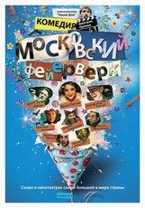 Постер к фильму «Московский фейерверк»