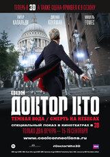 Постер к фильму «Доктор Кто: Темная вода / Смерть на небесах в 3D»
