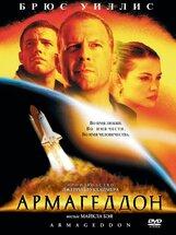 Постер к фильму «Армагеддон»