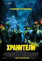 Постер к фильму «Хранители»