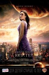 Постер к фильму «Восхождение Юпитер IMAX 3D»