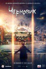 Постер к фильму «Черновик»