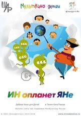 Постер к фильму «ИНопланетЯНе»