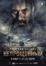 Постер к фильму «Непрощенный»
