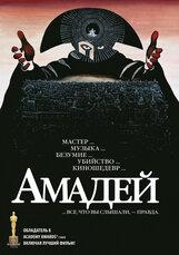Постер к фильму «Амадей»