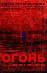 Постер к фильму «Огонь»