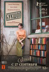 Постер к фильму «Букшоп»
