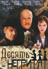 Постер к фильму «Десять негритят»