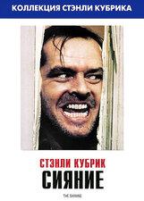 Постер к фильму «Сияние»
