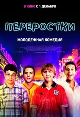 Постер к фильму «Переростки»