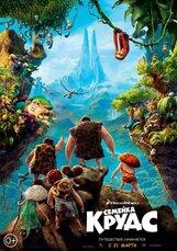 Постер к фильму «Семейка Крудс 3D»