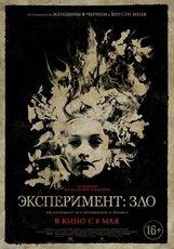 Постер к фильму «Эксперимент: Зло»