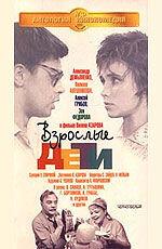 Постер к фильму «Взрослые дети»