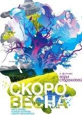 Постер к фильму «Скоро весна»