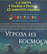 Постер к фильму «Угроза из космоса + Метро 5D»
