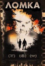 Постер к фильму «Ломка»