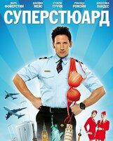 Постер к фильму «Суперстюард»