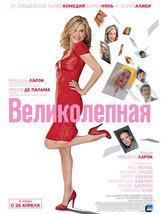 Постер к фильму «Великолепная»