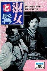 Постер к фильму «Госпожа и бородач»