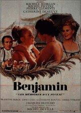 Постер к фильму «Бенжамен, или Дневник девственника»