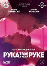 Постер к фильму «Твоя рука в моей руке»
