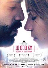 Постер к фильму «10 000 км: Любовь на расстоянии»