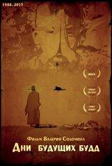 Постер к фильму «Дни будущих Будд»
