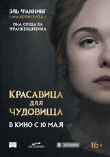 Постер к фильму «Красавица для чудовища»
