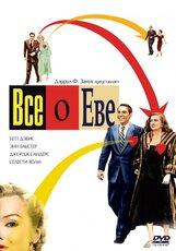 Постер к фильму «Все о Еве»