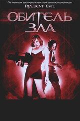 Постер к фильму «Обитель зла»