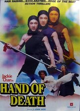 Постер к фильму «Рука смерти»