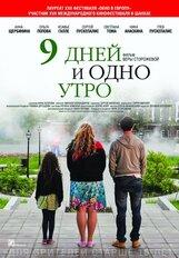 Постер к фильму «9 дней и одно утро»