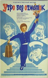 Постер к фильму «Утро без отметок»