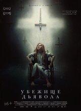 Постер к фильму «Убежище дьявола»