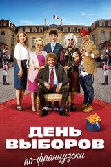 Постер к фильму «День выборов по-французски»