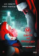 Постер к фильму «Санта на продажу»